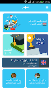 Download Nafham - School Curriculum 3.51 APK
