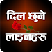 Download Nepali Quotes and Status 1.0.4 APK