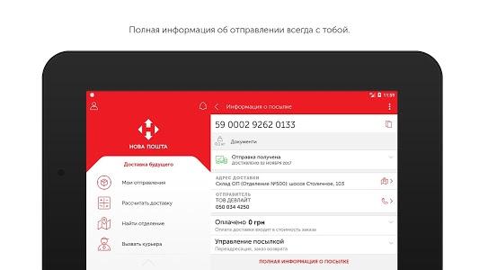 Download Nova Poshta 5.49 APK