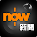 Download Now 新聞 - 24小時直播 5.7.2 APK