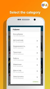 Download OLX Classifieds of Kazakhstan 4.6.6 APK