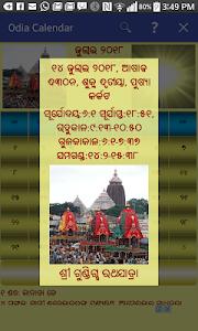 screenshot of Odia (Oriya) Calendar version 3.6.1