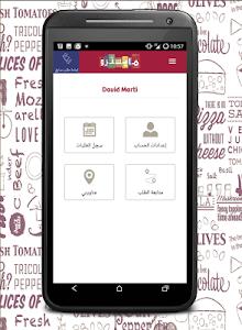 screenshot of Order Maestro Pizza version 2.0.7