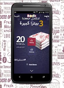 screenshot of Order Maestro Pizza version 1.4