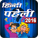 Download Paheli in Hindi 1.1 APK