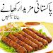 Download Pakistani Recipes in urduu 1.0 APK