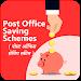 Download Post Office Savings Schemes 1.1 APK