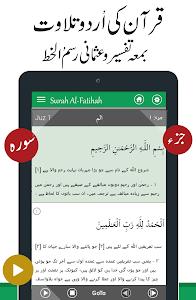 Download Quran with Urdu Translation 4.5 APK