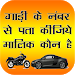 Download RTO Vehicle Owner Details - How To 1.0.1.20 APK