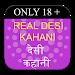 Real Desi Kahani - देसी कहानी