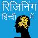 Download Reasoning in Hindi 1.7.0 APK