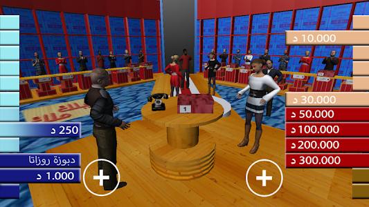 Download SANDOUK 3D الصندوق 1.3.1 APK