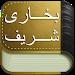 Download Sahih Bukhari Urdu+Eng+Arabic 1.1.1 APK