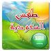 Download Saudi Arabia Weather - Arabic 9.0.101 APK