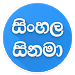 Download Sinhala Movies - සිනමා 1.0 APK