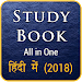 Study Hand Book (All in One) in Hindi 2018