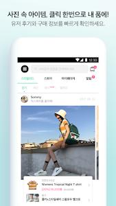 Download StyleShare - Fashion & Beauty 3.22.3 APK