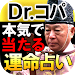Download TV常連占い師【Dr.コパの占い】愛と運命占い 1.0.0 APK