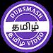 Download Tamil Dubsmash(Short Movies) 2.8 APK