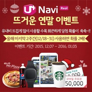 Download U+Navi Real(3D 내비 & 클라우드 네비) 2.5.0 APK
