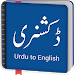 Download Urdu to English Dictionary 1.9 APK