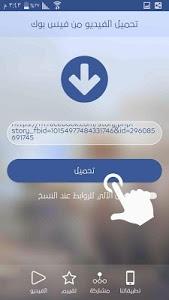 Download Video downloader For Facebook 1.1 APK