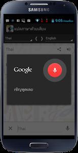Download Voice Translator All Language 2.1 APK