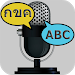 Download Voice Translator All Language 2.1 APK