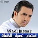 Download Wael Jassar - Offline 1.0 APK