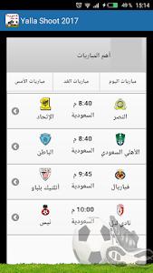 screenshot of Yalla-Shoot 2017 Free version 1.0