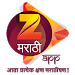 Download Zee Marathi 1.5 APK