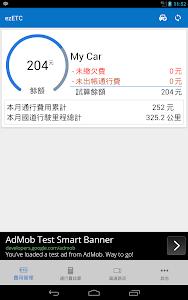 Download ezETC ( ETC餘額查詢, 計程試算, 即時路況) 2.20 Build 02 APK