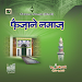 Download namaz ka tariqa hindi 1.1.15 APK